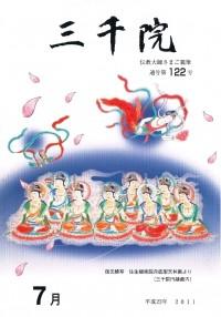 第24回仏教文化講座-1